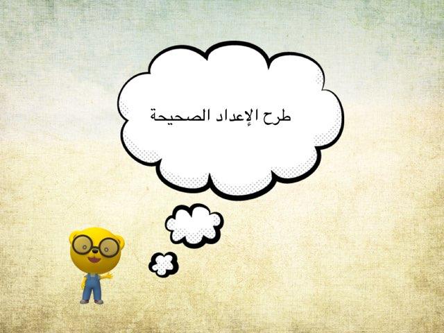 طرح الاعداد الصحيحة by Mh Al