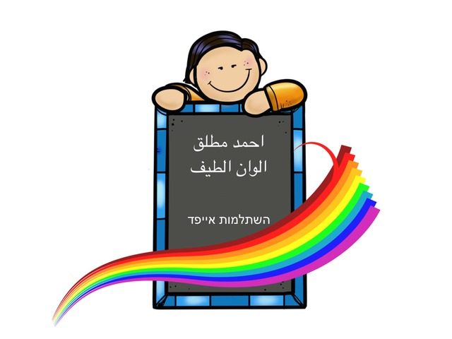 احمد مطلق by Marwa Freeh