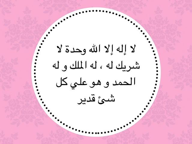 أحفظ قلبي من الحقد و الحسد ٢ by shahad naji