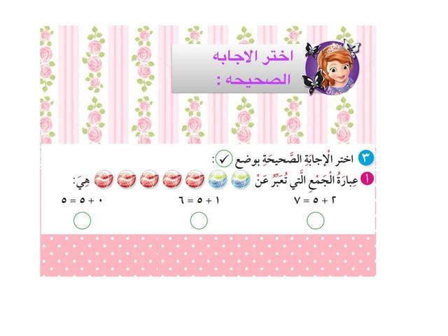 الجمع و الطرح اولى  by Fatma Alhajri