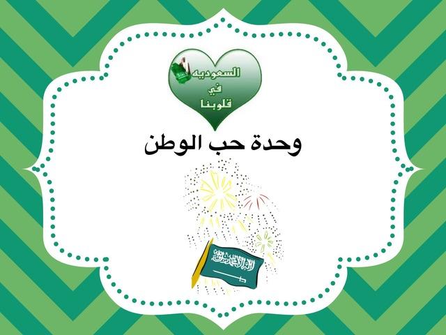 مدخل وحدة حب الوطن  by فوزية الحربي