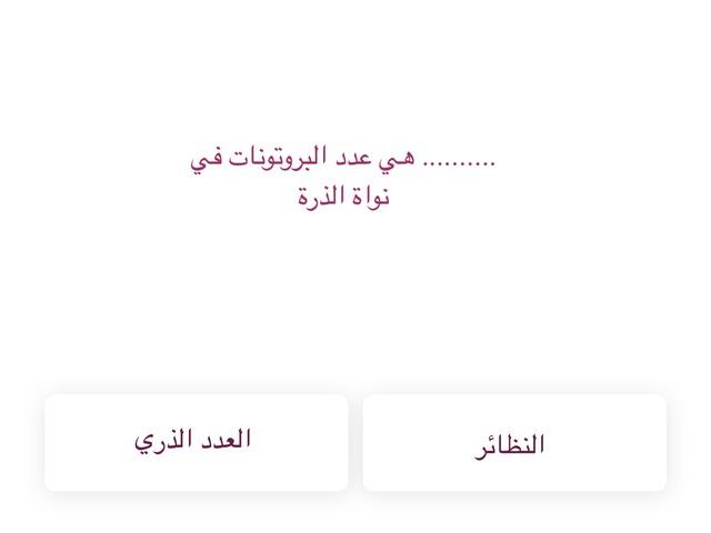 النواة by Rose Alsihaty