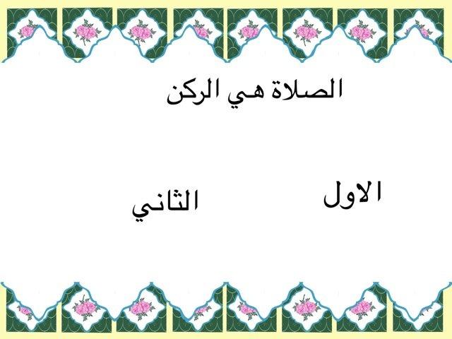 مكانة الصلاة by جوري الحبوبه