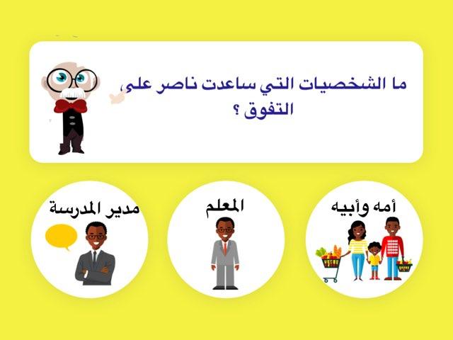لعبة 24 by Noura Alshalahi