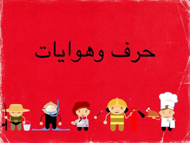 لعبة 4 by Roaa Al-zayer