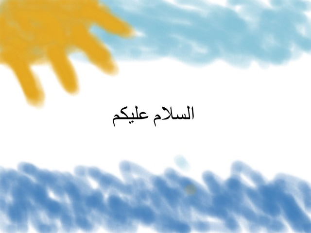 التسلية by Dfdtt Faad