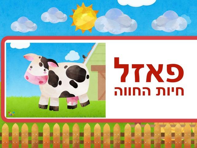 פאזל חיות החווה by Hadi  Oyna