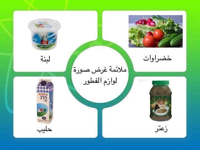 فعالية لوازم الفطور by מייסר Micherqy