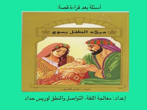ميلاد الطفل يسوع by Laurice Haddad