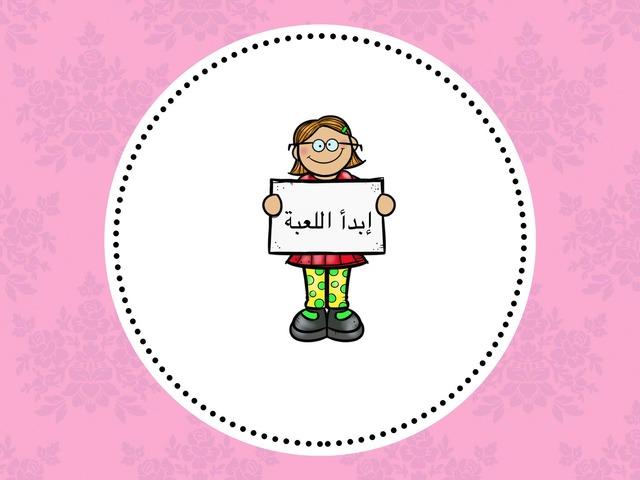 أسئلة لدرس مكانة يوم الجمعة by منيرة ناصر