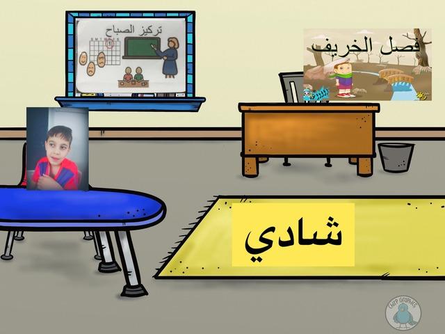 تركيز الصباح شادي by mahmoud saleh