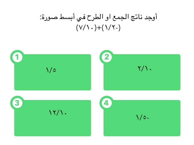 جمع الإعداد النسبية ذَات المقامات المختلفة وطرحها  by Bdriah Alrshoud