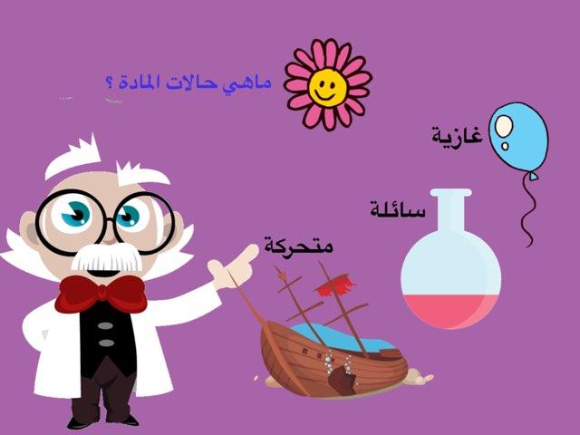 Game 90 by Ghadeer Al