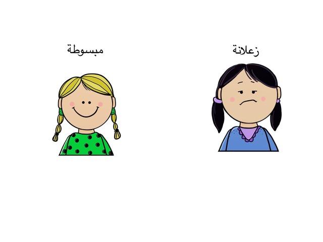 مشاعر by sarah abu Reesh