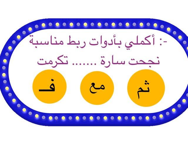 لعبة 120 by Mariam Alreem