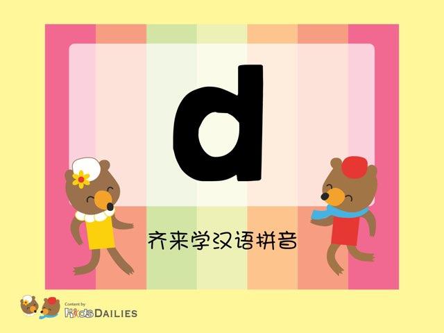 """齐来学汉语拼音""""d"""" by Kids Dailies"""