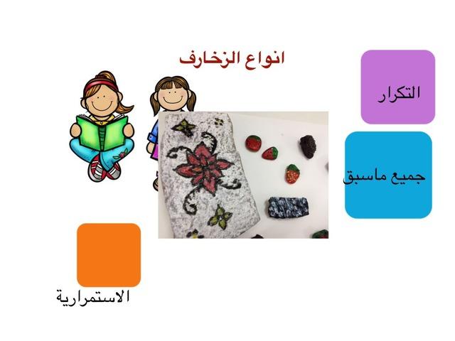 لعبتي by Joory Al Halawi