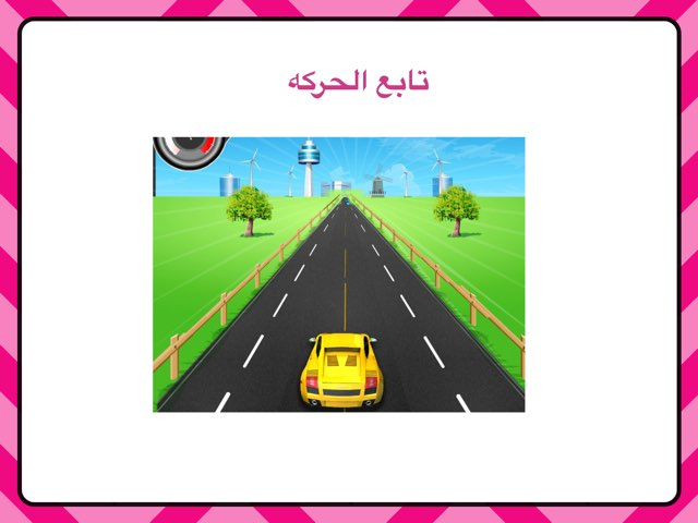 تابع الحركه صف٦ by Nouf Do