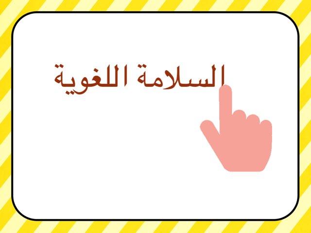 الحصة الثانية  by عبدالعزيز الحناوي