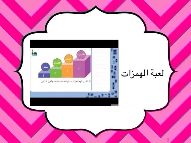 لعبة الهمزة by نورة الخالدي