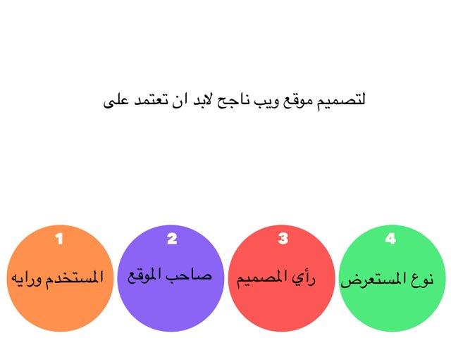 الهدف الثالث by Maha Hassan