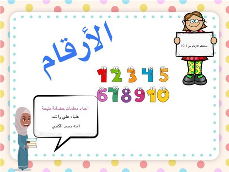 الأرقام  by A.R Lulu
