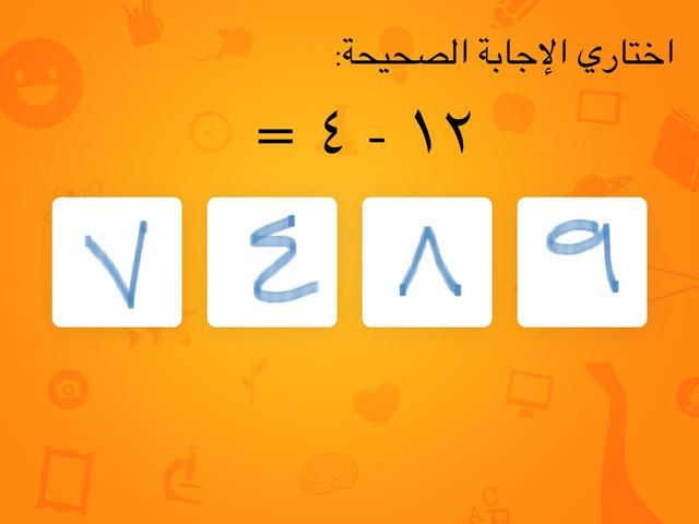 تدريبات طرح وجمع  Copy  by المعلمه فردوس السادة