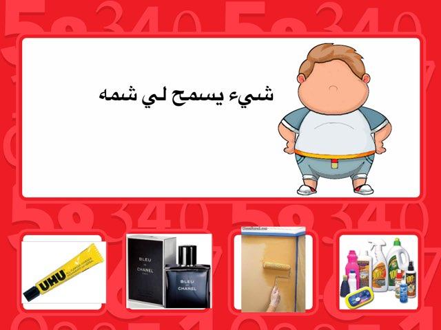ماذا اشم واتذوق by Kawthar Alsarraf