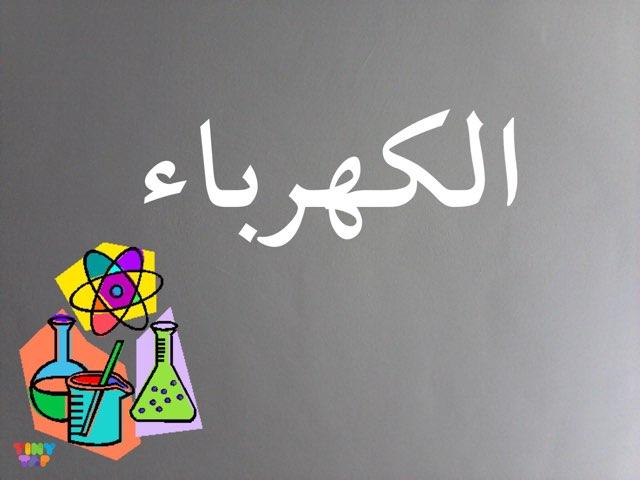الكهرباء by reemas himdi