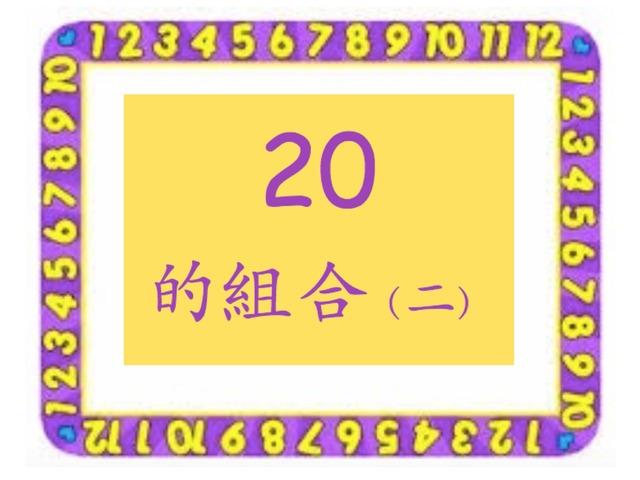 20的組合(二) by Primary Year 2 Admin
