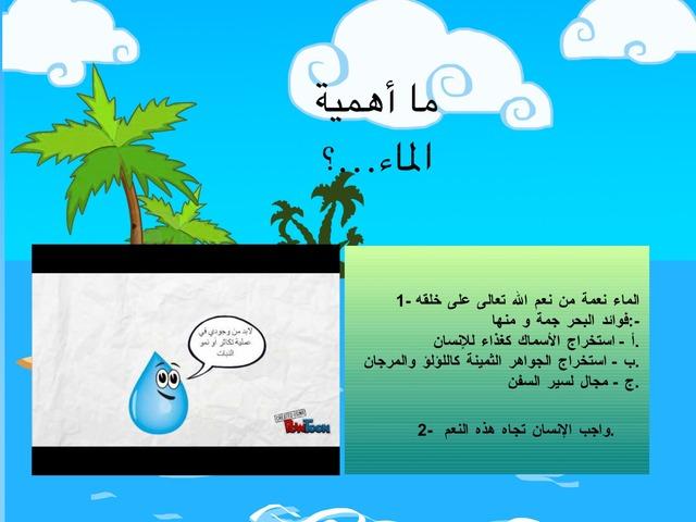 أهمية الماء By سلمى مظهر محمد واكد Educational Games For Kids On