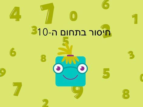 חיסור -1 תחום ה-10 by keshatot keshatot