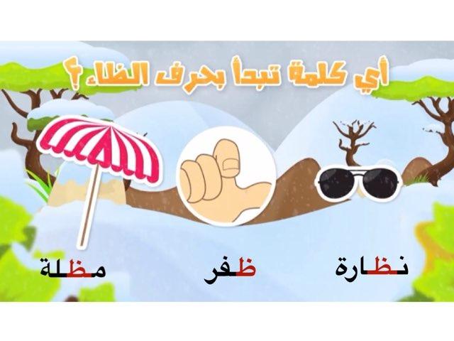 مواضع الظاء  by Noura Alshalahi