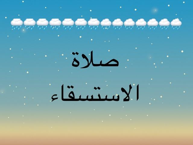 صلاه الاستسقاء by فجر البلادي