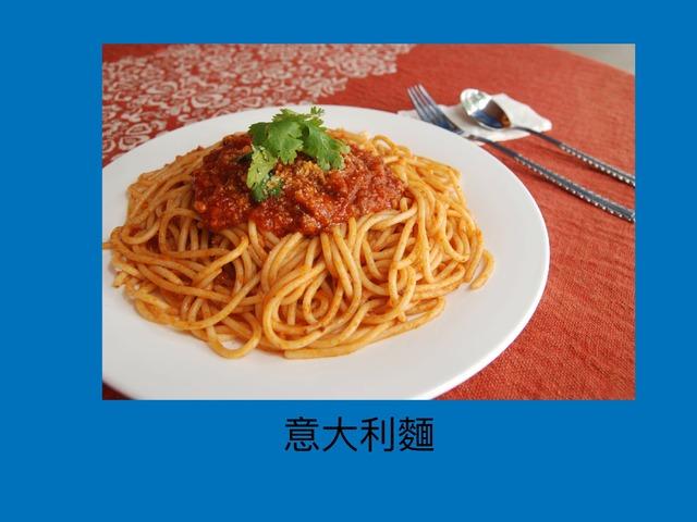 第一課 吃西餐 by Cherry Kan