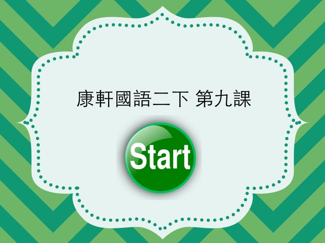 康軒國語二下 第九課 by Union Mandarin 克