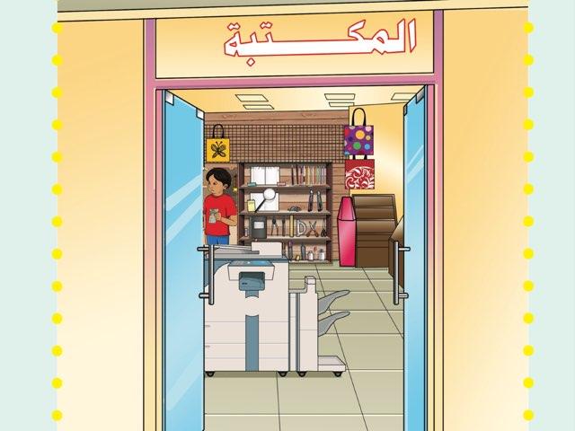 امرح مع العلوم B by Mariam Alarfaj