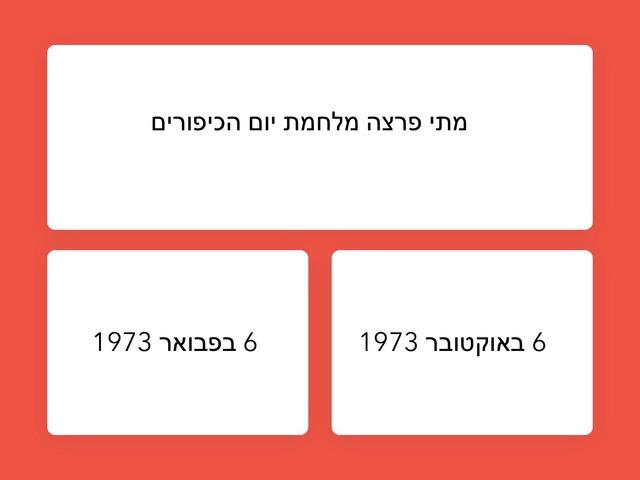 שאלות ותשובות - מלחמת יום הכיפורים by רווית בהט
