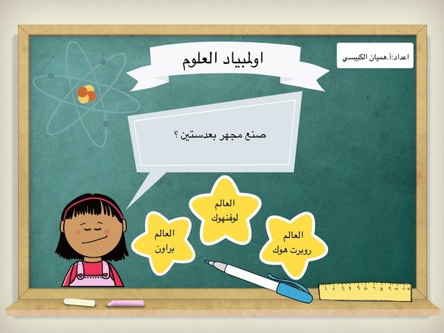 علوم by Hemyan Alkubaisi