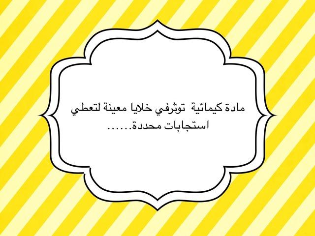 جهاز الغدد الصم ١ by lama