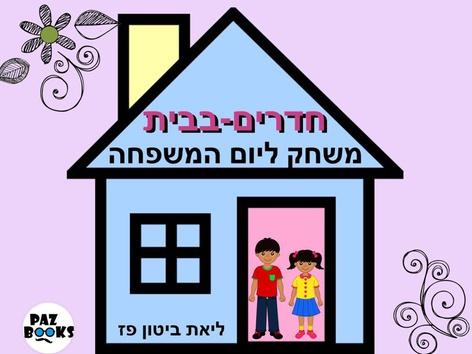יום המשפחה חדרים בבית by Liat Bitton-paz