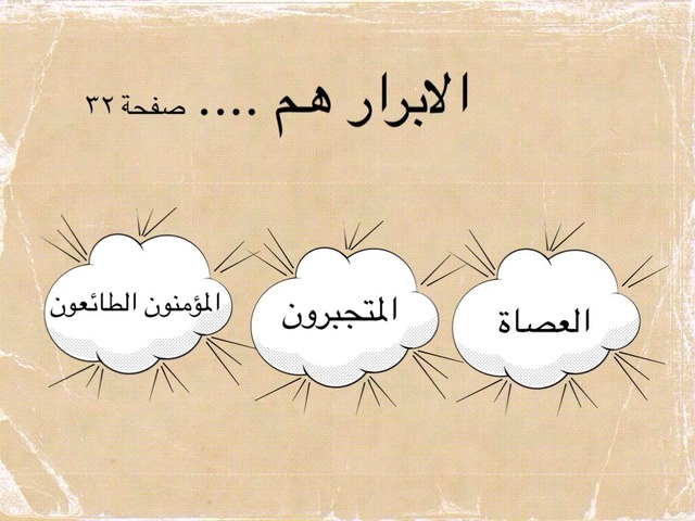 الانفطار by wahbsh