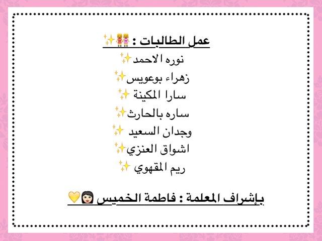 English 1/1 2 by غلا الرووح