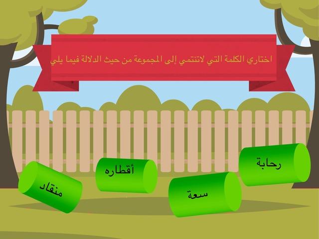 البيئة والتصور الإيماني by Manal Ahmad