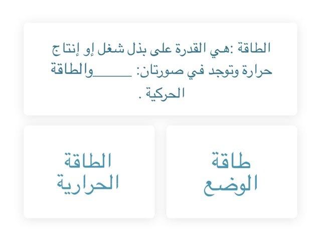 الدرس الأول by علا المزيني