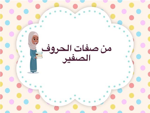 درس صفة الصفير by Mohammed Altobi