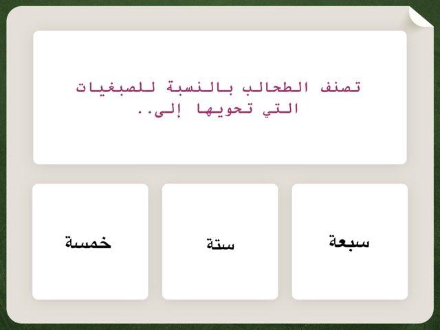 الطحالب ١ by Shaikha AlAzmi