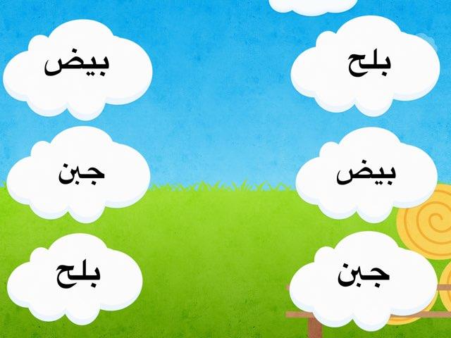 Game 79 by Eman Alqattan