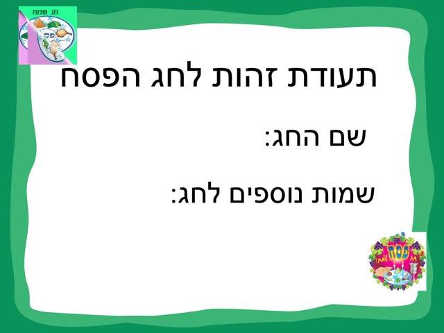 תעודת זהות לחג הפסח by הדסה גלבר