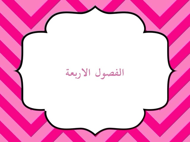 الفصول الاربعة by Rawan Abdullah